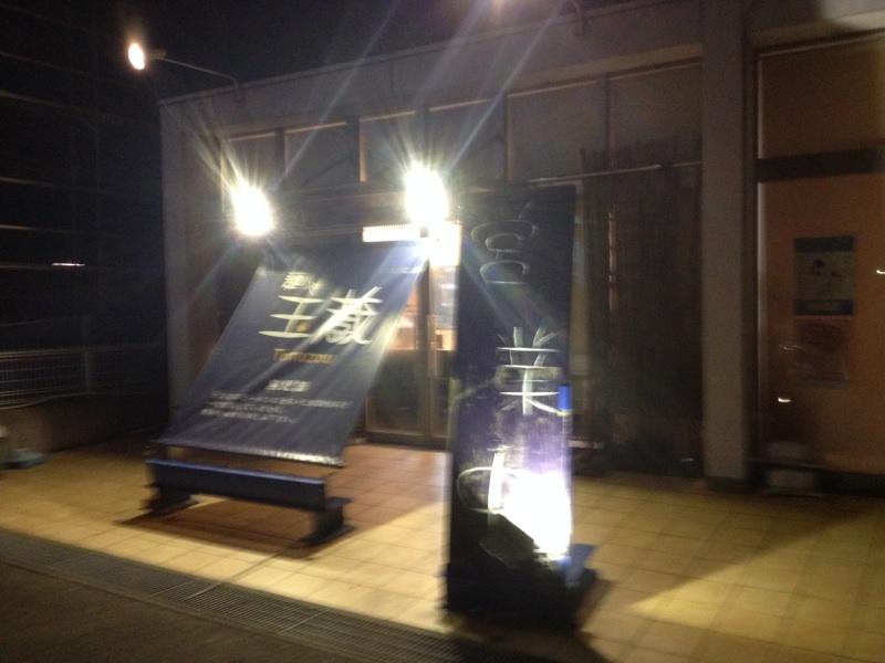グルメ部☆東名焼津インター近く「麺や玉蔵」_a0253729_104457.jpg