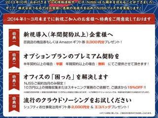 入札情報新規のお客様への特典_b0040332_19203748.jpg