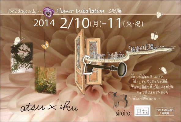 秘密の花園_d0086634_1415686.jpg