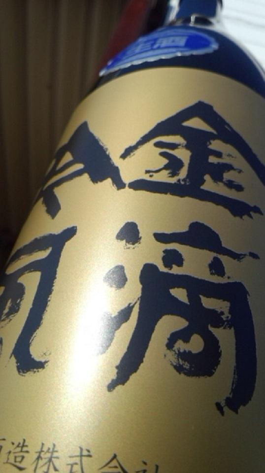 【日本酒】 金滴吟風 大吟醸生酒 限定 新酒25BY_e0173738_10531533.jpg