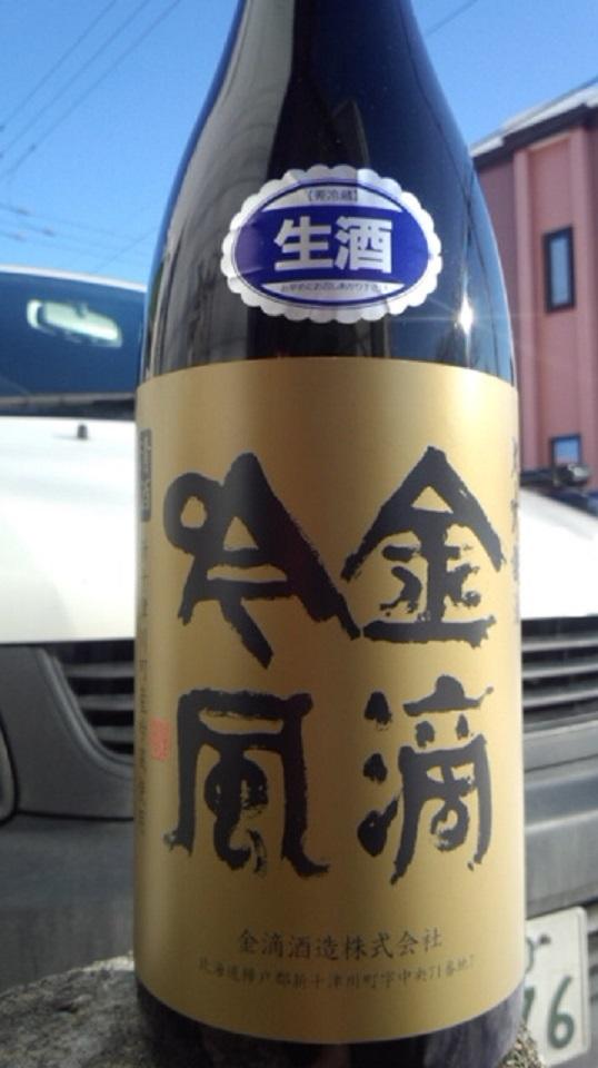 【日本酒】 金滴吟風 大吟醸生酒 限定 新酒25BY_e0173738_10532570.jpg