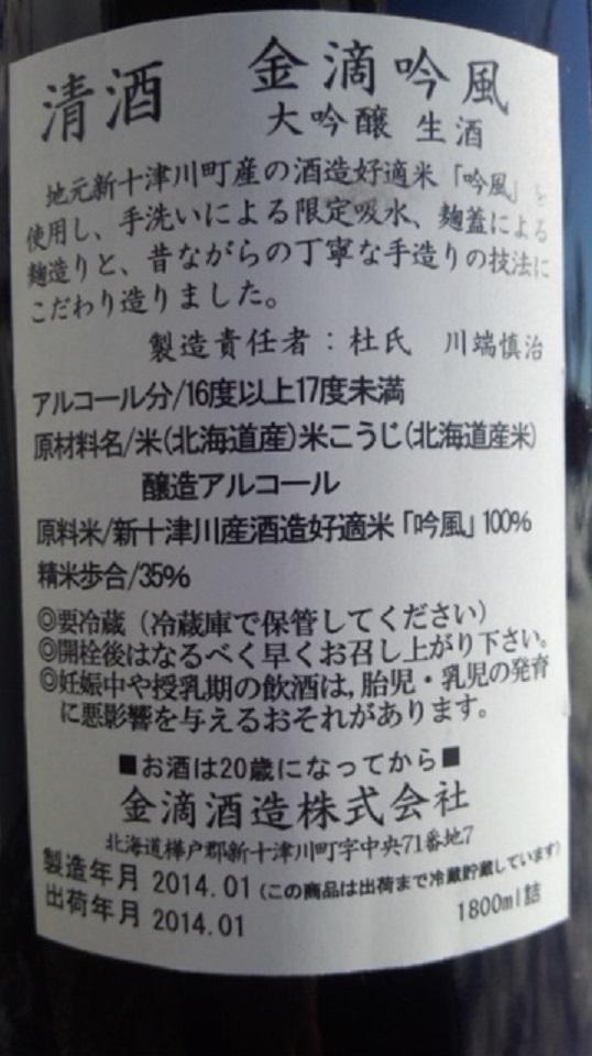 【日本酒】 金滴吟風 大吟醸生酒 限定 新酒25BY_e0173738_10533486.jpg