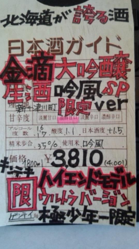 【日本酒】 金滴吟風 大吟醸生酒 限定 新酒25BY_e0173738_10534735.jpg