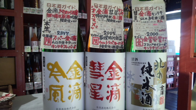 【日本酒】 金滴吟風 大吟醸生酒 限定 新酒25BY_e0173738_10535538.jpg