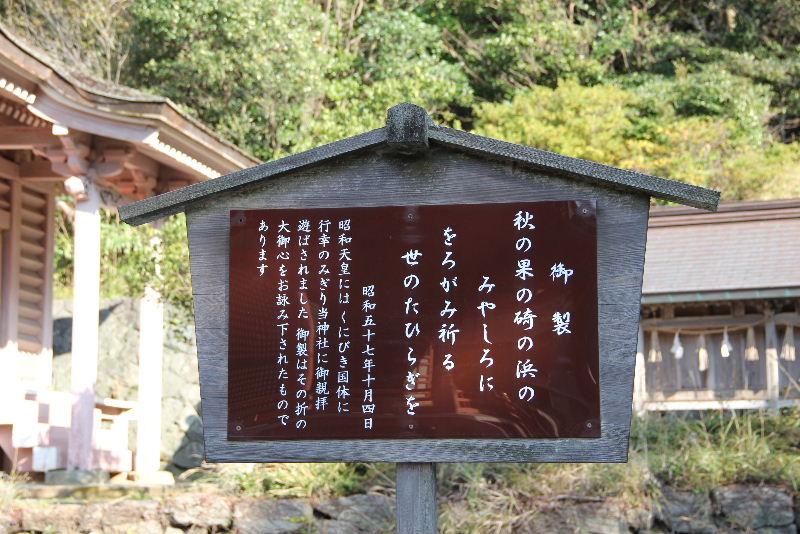 日本神話の旅 【日御崎神社】_c0011649_13224511.jpg