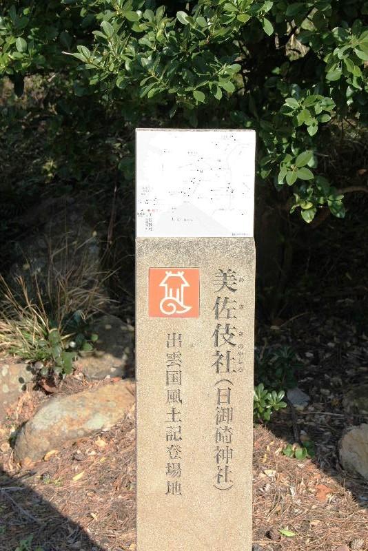 日本神話の旅 【日御崎神社】_c0011649_8224491.jpg