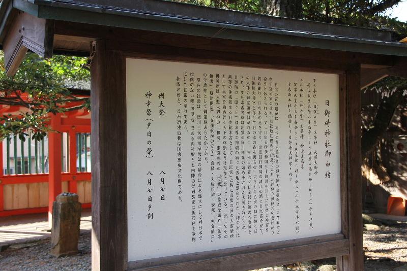 日本神話の旅 【日御崎神社】_c0011649_8241547.jpg