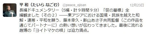 9時間9分!「笹の墓標」上映時間 collection 819_a0046462_16435676.jpg