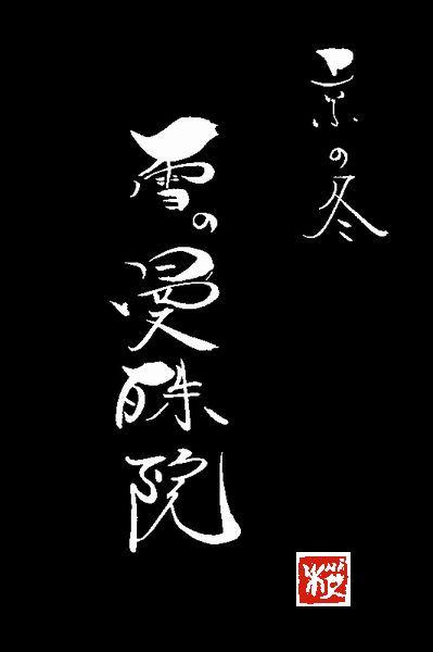 冬の京都・雪の曼殊院 #1_a0157263_19581337.jpg