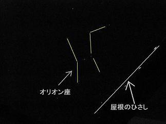 冬の夜空に輝くオリオン_e0175370_1033379.jpg