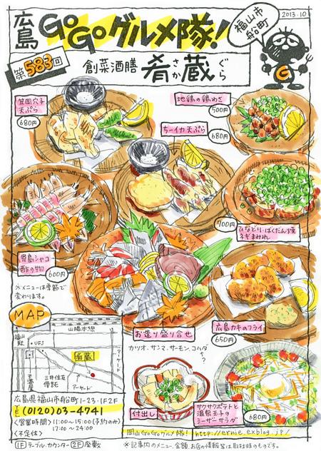 創菜酒膳・肴蔵(さかぐら)/広島県福山市_d0118987_11585637.jpg