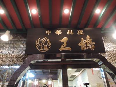 長崎新地中華街_f0232994_1562225.jpg