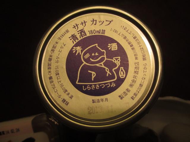 398円 303kcal コンビニの「スーラータンメン」_c0212604_22541731.jpg