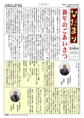 機関紙ひだまり第39号を発行_a0154110_11593658.jpg