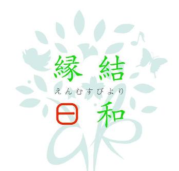 「縁結日和」〜Hayamaのウエディングムービー〜_f0201310_15461082.png