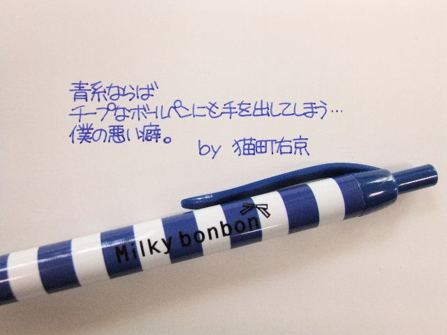 出来心ボールペン。_f0220714_74308.jpg