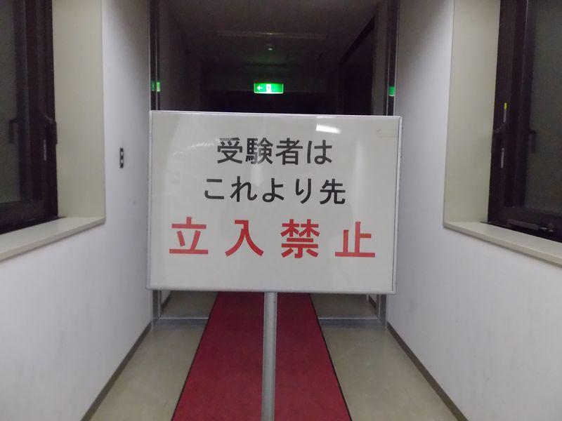 センター試験前夜_c0025115_18263359.jpg
