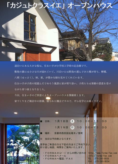 @カジュトクラスイエ  オープンハウスのお知らせ_c0233147_23141258.jpg