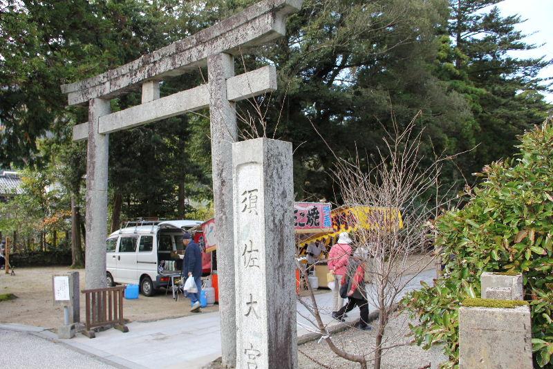 日本神話の旅 【須佐神社】_c0011649_15321016.jpg