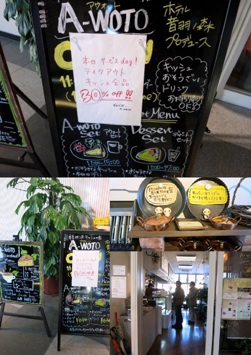 中軽井沢 A-WOTOのキッシュ♪_f0236260_2252131.jpg