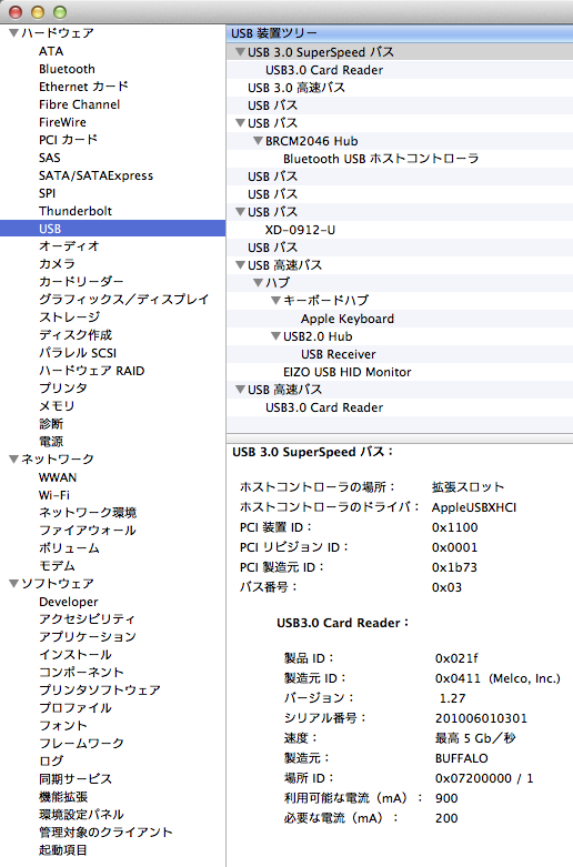 2014/01/17 mathey USB3.0拡張カード到着、MEPI-4PU3M_b0171364_14145463.png