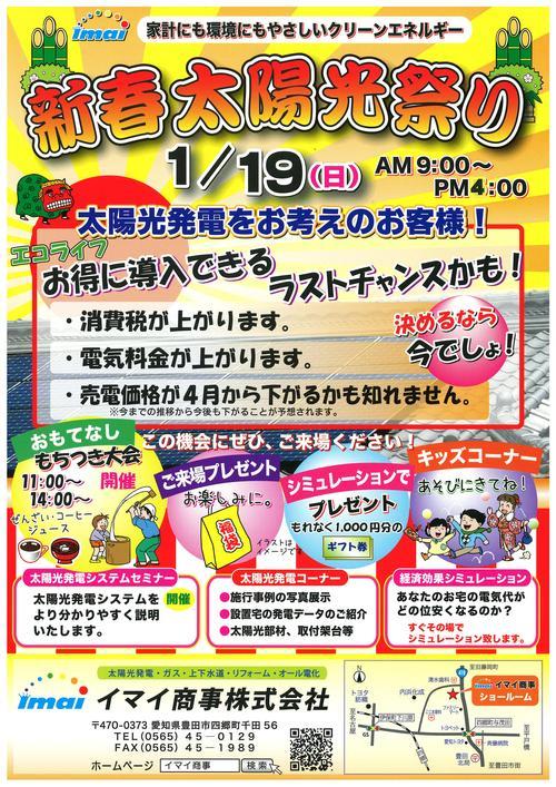 新春太陽光祭り 開催しますよ!!_f0230767_13465677.jpg