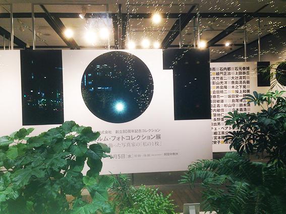 フジフィルム・オンリーワン・フォトコレクション展_f0143469_21361932.jpg