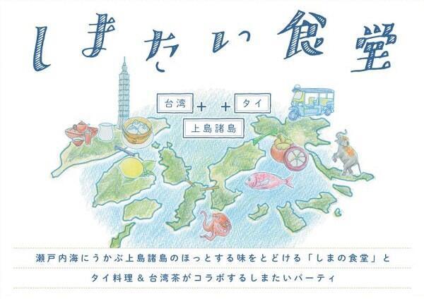 しまたい食堂の新年会_e0152073_1261544.jpg
