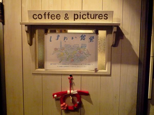 しまたい食堂の新年会_e0152073_1271795.jpg