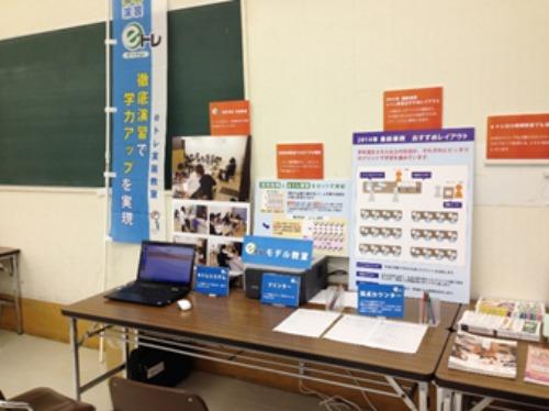徳島で教材展示会が開催!_a0299375_1345254.jpg