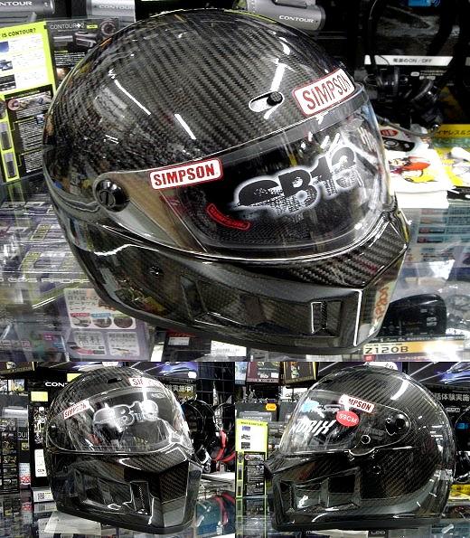 シンプソンの限定品!カーボン仕様ヘルメット入荷。_b0163075_8504540.jpg