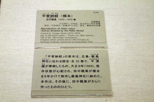 トーハク(東博)で見たこと_f0211178_18175970.jpg