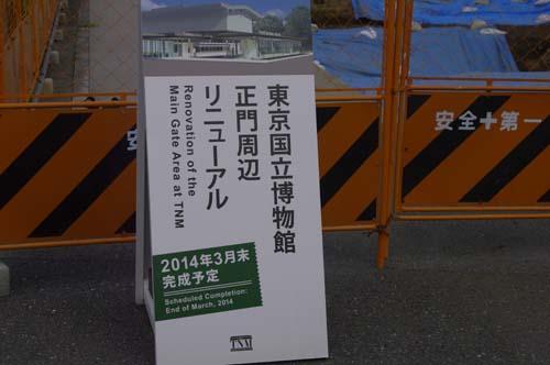 トーハク(東博)で見たこと_f0211178_18183458.jpg