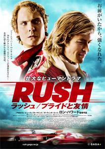 「RUSH」_e0124896_18563978.jpg