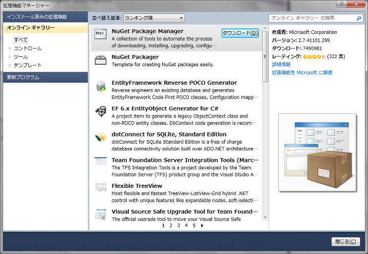 WebDeveloper2010ExpでEntityFrameworkを使用できるようにする_a0007210_22152175.png
