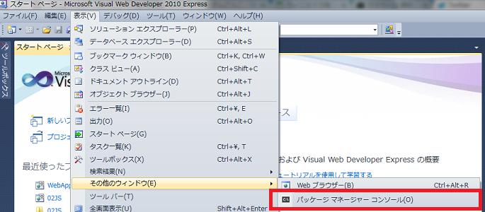 WebDeveloper2010ExpでEntityFrameworkを使用できるようにする_a0007210_2215477.png