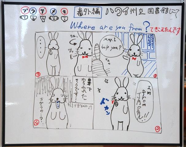 battenn toshyokann vol.27 と4コマまんが_b0228113_12555718.jpg