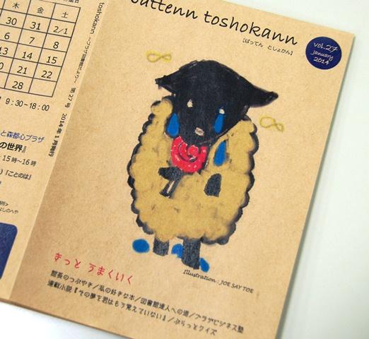 battenn toshyokann vol.27 と4コマまんが_b0228113_12573034.jpg