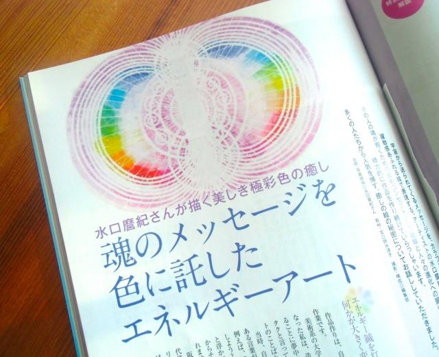 水口麿紀さん、雑誌アネモネに掲載_b0181015_16182993.jpg