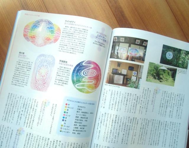 水口麿紀さん、雑誌アネモネに掲載_b0181015_16183752.jpg