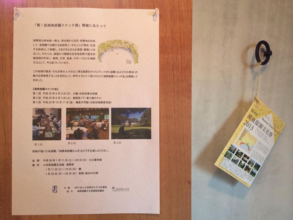 1/11(土)~26日(日)「第1回湘南邸園スケッチ展」を開催します!_c0110117_13512557.jpg