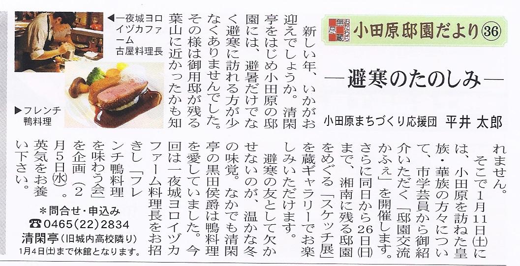 1/1(水・祝)のポスト広告に「小田原邸園さんぽ36」が掲載されました!_c0110117_14185126.jpg