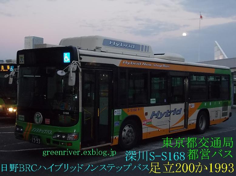 東京都交通局 S-S168_e0004218_20423618.jpg