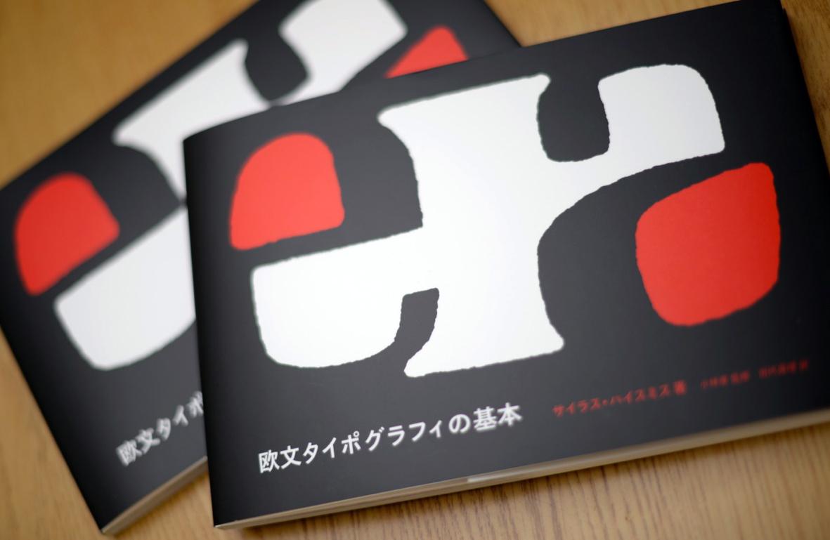 いよいよサイラス日本襲来_e0175918_2002445.jpg