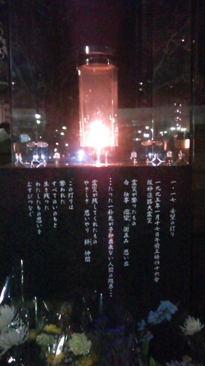 あれから19年 阪神・淡路大震災_c0119937_2484519.jpg