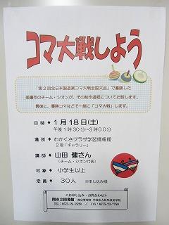 関市立図書館でコマ体験!_a0272042_19121163.jpg