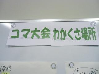 関市立図書館でコマ体験!_a0272042_19122494.jpg