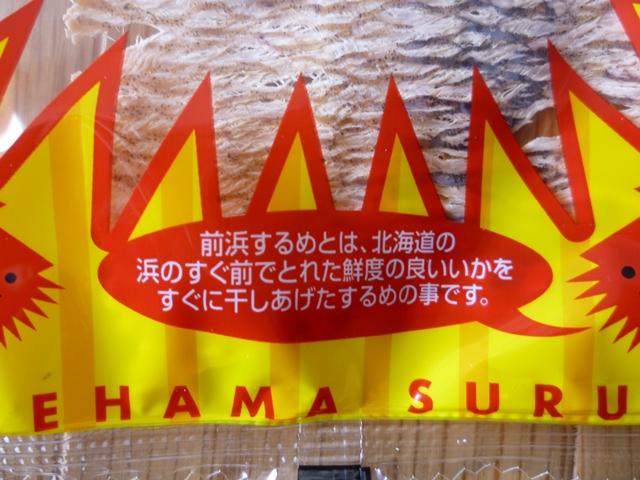 前浜するめ_e0118846_1458075.jpg