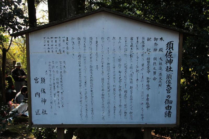 日本神話の旅 【須佐神社】_c0011649_117094.jpg