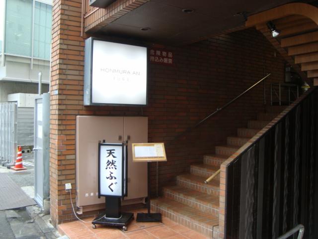 六本木「HONMURA AN」へ行く。_f0232060_1541468.jpg